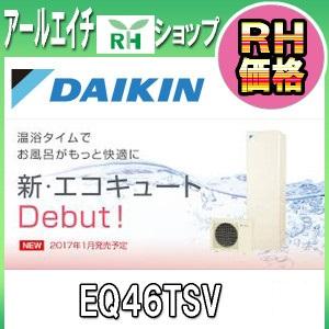 エコキュート 460L  ダイキン  最安 EQ46TSV オートタイプ 角型 パワフル高圧 DAIKIN エコ 給湯 460L