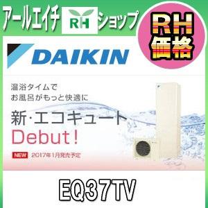 エコキュート 370L  ダイキン  最安 EQ37TV 給湯専用らくタイプ 角型 パワフル高圧 DAIKIN エコ 給湯 370L