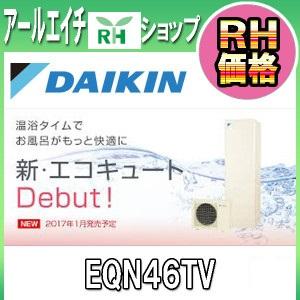 エコキュート 460L ダイキン  最安 EQN46TV 給湯専用らくタイプ 角型 DAIKIN エコ 給湯 460L