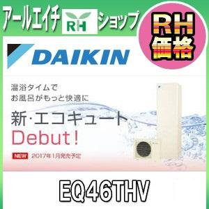 エコキュート 460L  ダイキン  最安 EQ46THV フルオートタイプ パワフル高圧 角型 DAIKIN エコ 給湯 460L 寒冷地向け