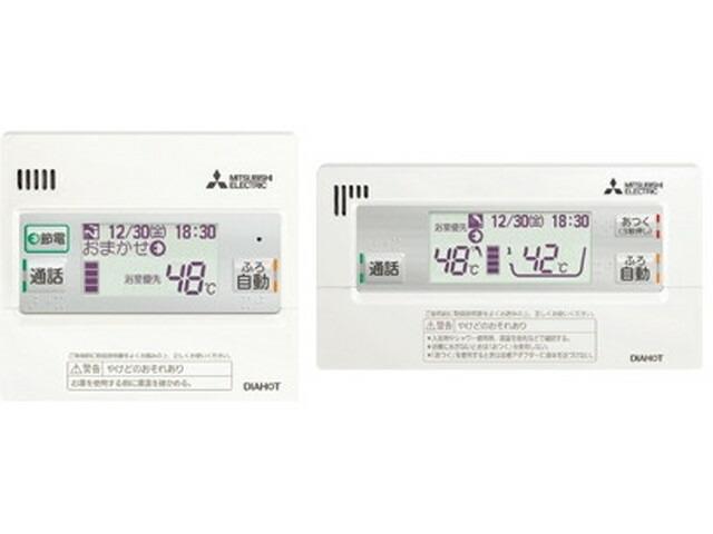 三菱電機 エコキュート インターホンタイプリモコンセット RMCB-D3SE
