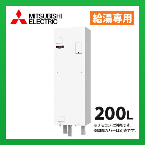 三菱電機 電気温水器 SRG-201E 給湯専用 標準圧力型 ワンルームマンション向け(屋内専用型) マイコン 角形 200L (旧品番 SRG-201C)