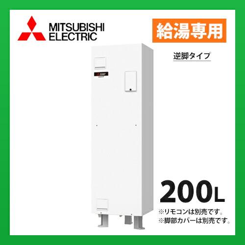 三菱電機 電気温水器 SRG-201E-R 給湯専用 標準圧力型 ワンルームマンション向け(屋内専用型) 逆脚タイプ マイコン 角形 200L (旧品番 SRG-201C-R)