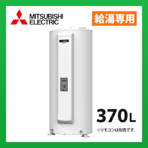 三菱電機 電気温水器 SRG-375E 給湯専用 標準圧力型 マイコン 丸形 370L (旧品番 SR-375C)