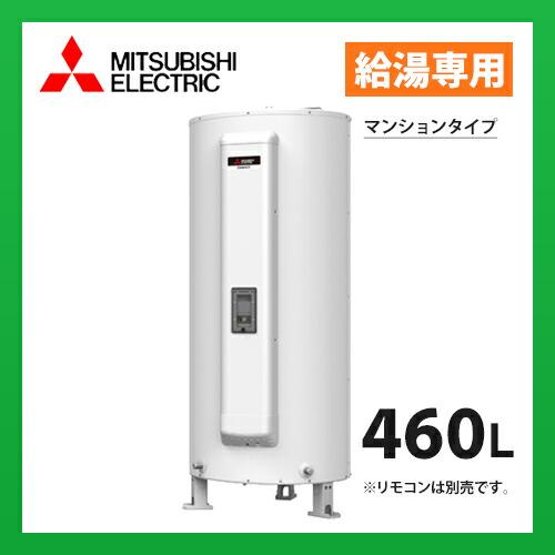 三菱電機 電気温水器 SRG-465EM 給湯専用 標準圧力型 マンションタイプ マイコン 丸形 460L ※受注生産品 (旧品番 SR-465CM)