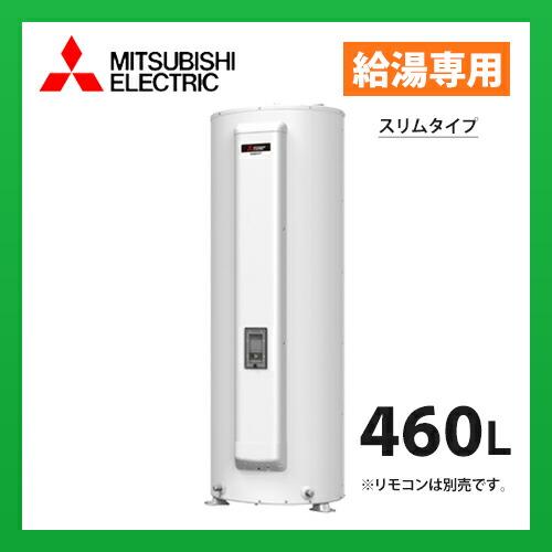 三菱電機 電気温水器 SRG-465ESL 給湯専用 標準圧力型 スリムタイプ マイコン 丸形 460L (旧品番 SRG-465CSL)