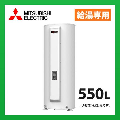 三菱電機 電気温水器 SRG-555E 給湯専用 標準圧力型 マイコン 丸形 550L (旧品番 SR-555C)