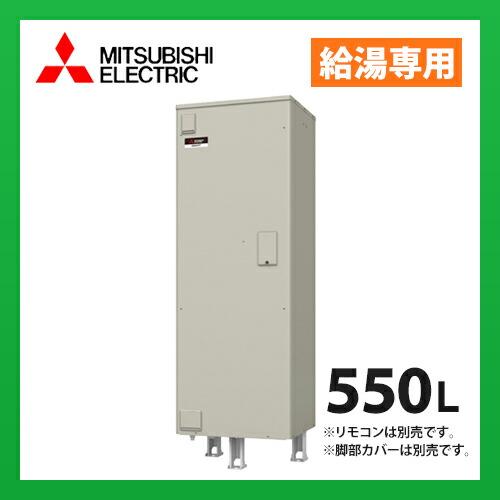 三菱電機 電気温水器 SRG-556E 給湯専用 標準圧力型 マイコン 角形 560L (旧品番 SRG-556C)