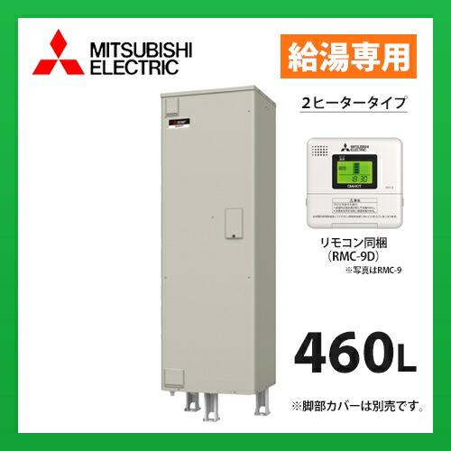 三菱電機 電気温水器 SRT-466EU 給湯専用 高圧力型 2ヒータータイプ マイコン 角形 460L リモコン同梱 (旧品番 SRT-466CU)