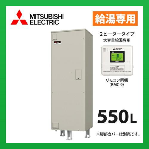 三菱電機 電気温水器 SRT-556EUA 大容量給湯専用 高圧力型 マイコン 角形 550L リモコン同梱 ※受注生産品 (旧品番 SRT-556CUA)
