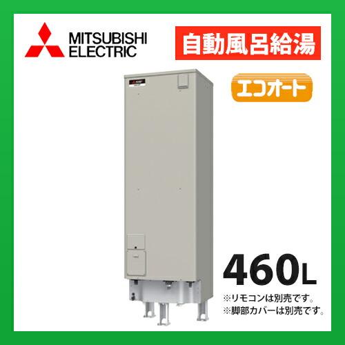 三菱電機 電気温水器 SRT-J46CD5 自動風呂給湯タイプ エコオート 高圧力型170kPa タンク容量 460L (本体のみ) (旧品番 SRT-J46CD4)