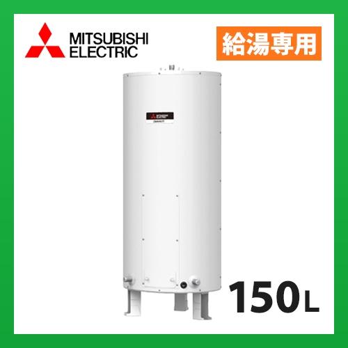 三菱電機 電気温水器 SR-151E 給湯専用 標準圧力型 ワンルームマンション向け(屋内専用型) マイコンレス 丸形 150L (旧品番 SR-151C)