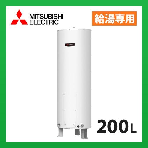 三菱電機 電気温水器 SR-201E 給湯専用 標準圧力型 ワンルームマンション向け(屋内専用型) マイコンレス 丸形 200L (旧品番 SR-201C)
