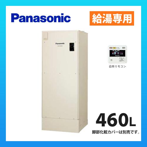 電気温水器 本体 パナソニック  DH-46G5ZU 給湯専用 460L 戸建住宅〈屋外設置専用〉高圧力型
