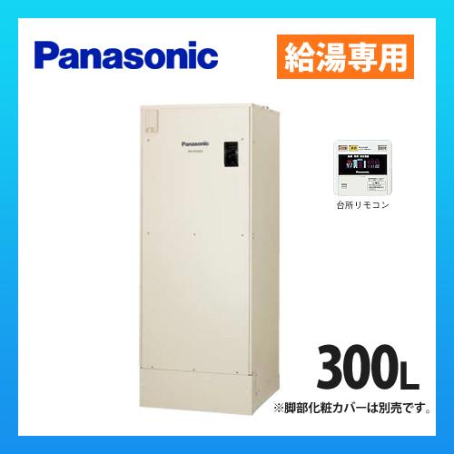 電気温水器 本体 パナソニック  DH-30G5ZM 給湯専用 300L マンション〈屋内設置専用〉標準圧力型 ※受注生産(受注後約60日)