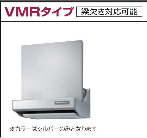 レンジフード シロッコファン タカラスタンダード タカラスタンダード  VMR-906MAD[L/R][V] 梁欠き対応可能 90cm シロッコファン ブース型 VMR-905MADの後継品