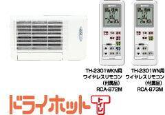 浴室暖房乾燥機 ノーリツ  TH-2301WKN 換気機能あり 壁掛形 ドライホット
