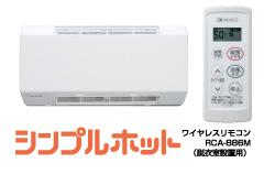 浴室暖房乾燥機 ノーリツ  BDV-3806WN 壁掛形 シンプルホット