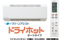 浴室暖房乾燥機 ノーリツ  BDV-4105WKNS 壁掛形 クリーンアシスト ドライホット オートタイプ