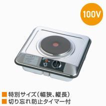 三化工業 ビルトインタイプ プレートヒーター 【SPH-131ATD】 1口・100V・上面操作タイプ