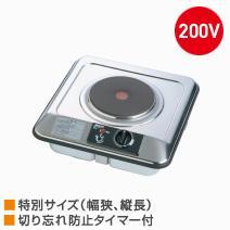 三化工業 ビルトインタイプ プレートヒーター 【SPH-231ATD】 1口・200V・上面操作タイプ