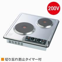 三化工業 ビルトインタイプ プレートヒーター 【SPH-232AT】 2口・上面操作タイプ