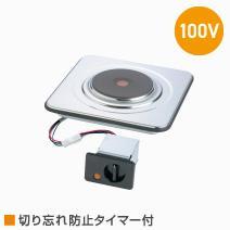 三化工業 ビルトインタイプ プレートヒーター 【SPH-B110AT】 1口・100V・前面操作タイプ