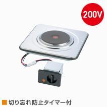 三化工業 ビルトインタイプ プレートヒーター 【SPH-B210AT】 1口・200V・前面操作タイプ