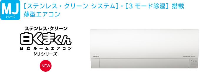 日立(HITACHI) 2018年度新商品 ルームエアコン 【RAS-MJ40H2】MJシリーズ 14畳用 200MJタイプ