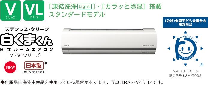 日立(HITACHI) 2018年度新商品 ルームエアコン 【RAS-V36H】Vシリーズ 12畳用 100Vタイプ