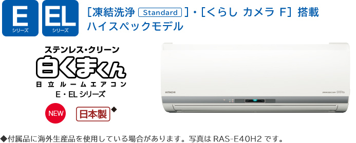 日立(HITACHI) 2018年度新商品 ルームエアコン 【RAS-EL56H2】ELシリーズ 18畳用 200Vタイプ