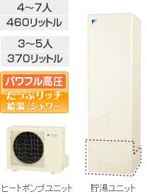 エコキュート ダイキン(DAIKIN)エコキュート 【EQS37SFV】 Sシリーズフルオートタイプ 370L パワフル高圧 たっぷリッチ給湯/シャワー