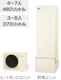エコキュート ダイキン(DAIKIN)エコキュート 【EQSN46SFV】 Sシリーズ フルオートタイプ角型(パワフル高圧給湯300kPa) 460L