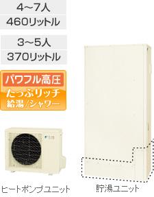 エコキュート ダイキン(DAIKIN)エコキュート 【EQS37SFTV】 Sシリーズ フルオートタイプ 370L 角型(パワフル高圧給湯300kPa)