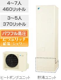 エコキュート ダイキン(DAIKIN)エコキュート 【EQS46SSV】 Sシリーズ オートタイプ 460L パワフル高圧 たっぷリッチ給湯/シャワ