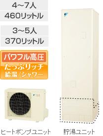 エコキュート ダイキン(DAIKIN)エコキュート 【EQSN46SV】 Sシリーズ給湯専用らくタイプ 460L パワフル高圧 たっぷリッチ給湯/シャワ