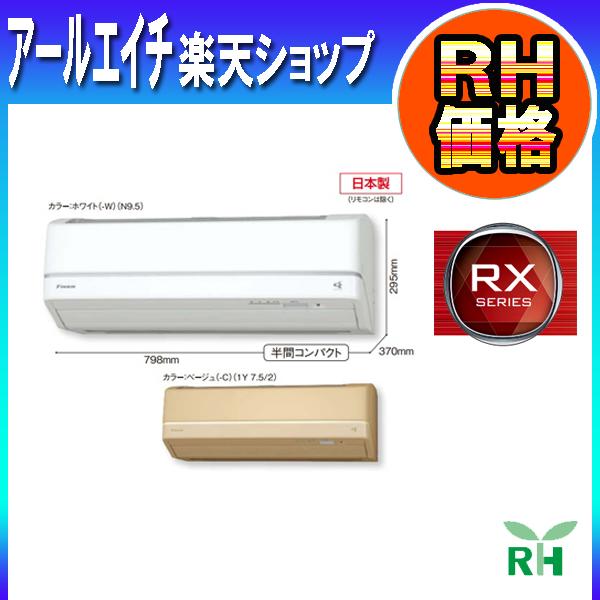 ルームエアコン うるさら ダイキン(DAIKIN) ルームエアコン 「うるさら7」【S22UTRXS】RXシリーズ 6畳程度 室内電源タイプ100V ホワイト/ベージュ
