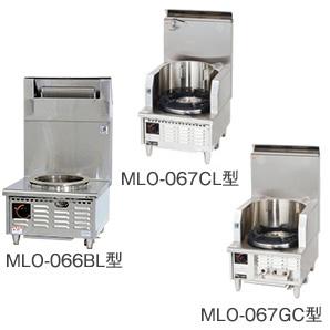 マルゼン(MARUZEN) 熱機器 【MLO-066B(L)(R)】 涼厨ローレンジ
