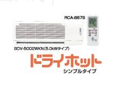 浴室暖房乾燥機 ノーリツ  BDV-5002WKN 5.0kWタイプ 壁掛形 ドライホット シンプルタイプ