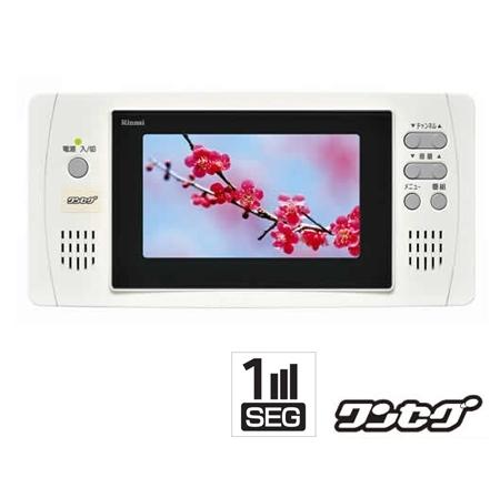 リンナイ 浴室テレビ DS-501 5V型 ワンセグ LEDバックライト液晶