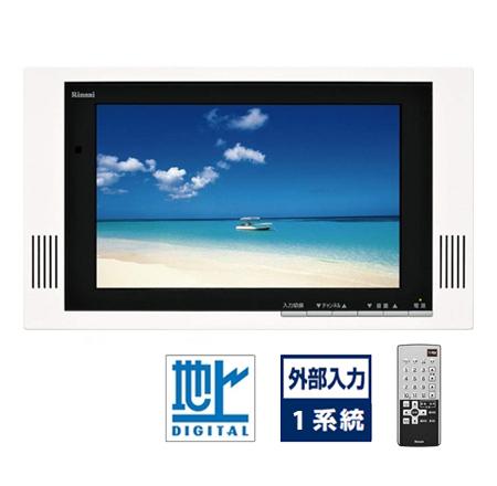 リンナイ 浴室テレビ DS-1201HV(A) 12V型 地上デジタルチューナー内蔵 防水リモコン付属 鮮やかなハイビジョン画質