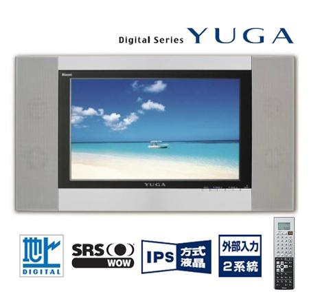 リンナイ 浴室テレビ DS-1500HV(B) 15V型 YUGA 地上デジタルハイビジョン 選べる音質モード さまざまな情報表示に対応