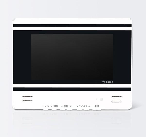 浴室テレビ 12V型浴室テレビ ツインバード 防水液晶テレビ 12V型 地上・BS・110度チューナー内蔵 信頼の日本製 ホワイト
