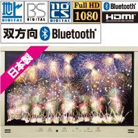 浴室テレビ 32V型  ツインバード  VB-BS329G シャンパンゴールド 3波(地デジ・BS・110度CS)対応 大型テレビ フルHD HDMI 双方向Bluetooth搭載