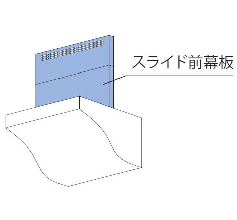 レンジフード リンナイ  部材 MP-SLD-3860BK ブラック スライド前幕板タイプ
