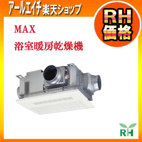 浴室暖房乾燥機 マックス(MAX)  BS-113HM 浴室暖房 換気 乾燥機 24時間換気機能 3室換気 100V