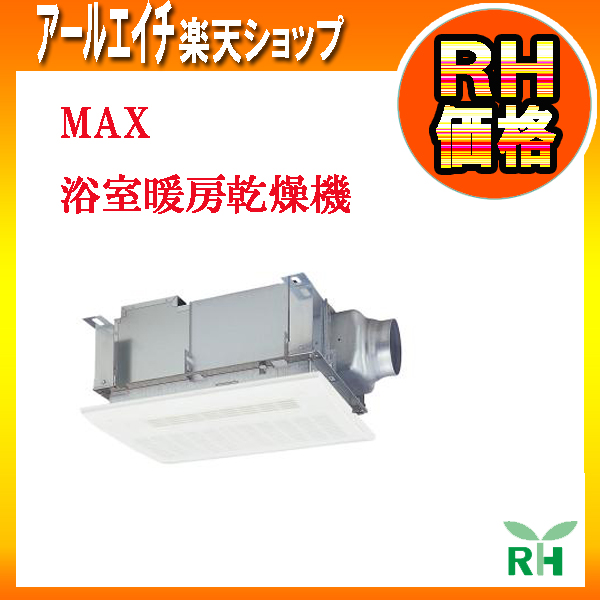 浴室暖房乾燥機 マックス(MAX)  BS-112HMNL-CX 「プラズマクラスター」技術搭載 浴室暖房 換気 乾燥機 24時間換気機能 2室換気 100V