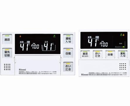 リンナイ ガスふろ給湯器 リモコン MBC-230VC 230Vシリーズ インターホン機能あり
