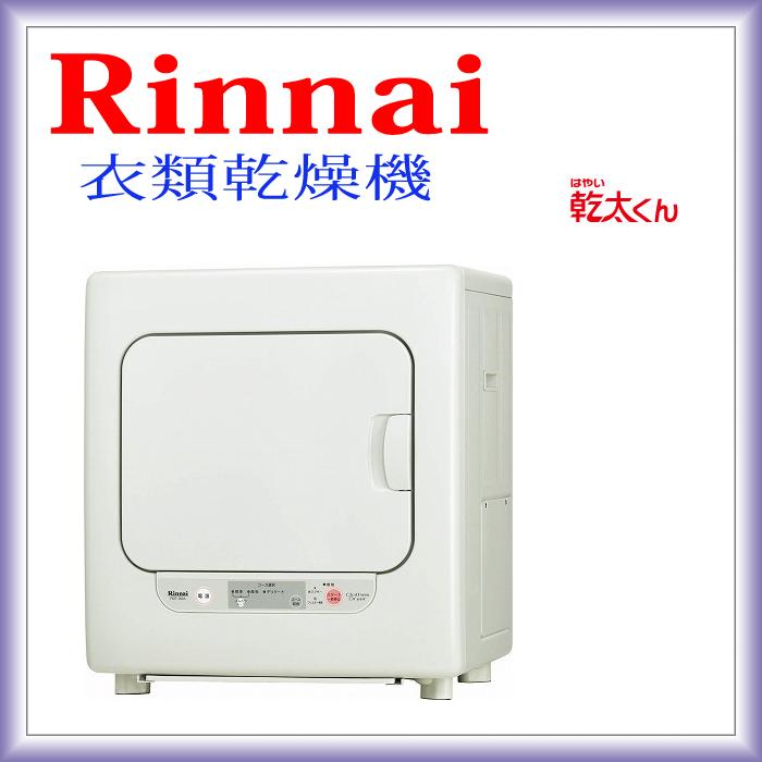 リンナイ ガス衣類乾燥機 乾太くん 乾燥容量3.0kgタイプ RDT-30A ガスコード接続タイプ