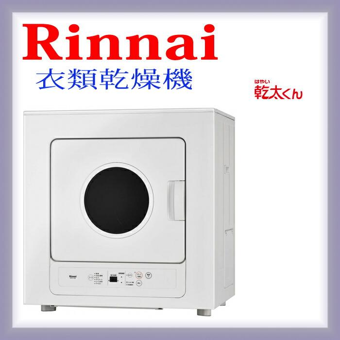 リンナイ 業務用ガス衣類乾燥機 乾太くん 乾燥容量5.0kg ガスコード接続タイプ RDTC-53S